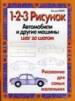 1-2-3 рисунок. Автомобили и другие машины. Шаг за шагом