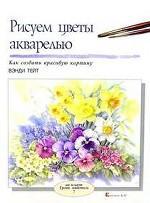 Рисуем цветы акварелью. Как создать красивую картину