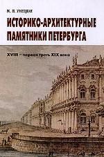 Историко-архитектурные памятники Петербурга. XVIII - первая треть XIX века