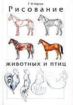 Рисование животных и птиц