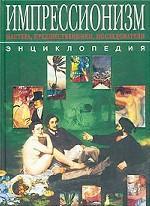 Энциклопедия импрессионизма. Мастера, предшественники и последователи