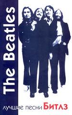 """Лучшие песни """"The Beatles"""""""