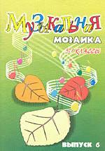 Музыкальная мозаика для 5-7 классов. Выпуск 6