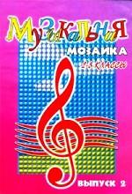 Музыкальная мозаика для фортепиано. 2-3 классы. Выпуск 2