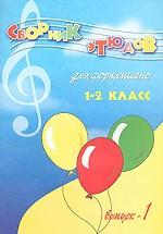 Сборник этюдов для фортепианою. Выпуск 1, 1-2 класс