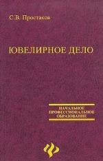 Ювелирное дело: учебное пособие. 2-е издание