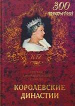 Королевские династии. Краткий биографический словарь