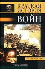Краткая история войн и сражений