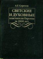 Светские и духовные властители Европы за 2000 лет.(изд:2)