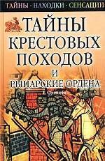 Тайны крестовых походов и рыцарские ордена