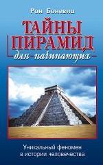 Тайны пирамид для начинающих