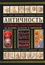 Античность. Словарь-справочник по истории, культуре и мифологии