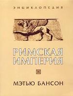 Римская империя. Энциклопедия