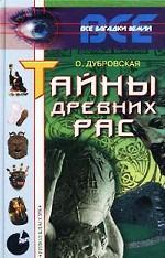 Тайны древних рас