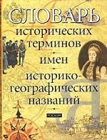 Словарь исторических терминов, имен и историко-географических названий