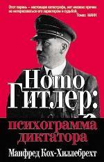 Homo Гитлер: психограмма диктатора