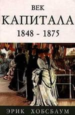 Век капитала. 1848-1875