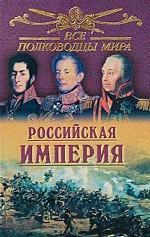 Все полководцы мира. Российская империя