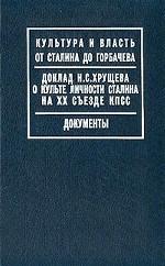 Доклад Н. С. Хрущева о культе личности Сталина на ХХ съезде КПСС