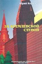 За Кремлевской стеной