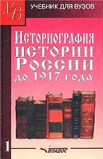 Историография истории России до 1917 года. В 2-х томах. Том 1