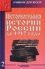 Историография истории России до 1917 года. В 2-х томах. Том 2