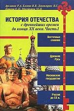 История отечества с древнейших времен до конца ХХ в. Часть 1