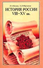История России VIII-XV в, 7 класс