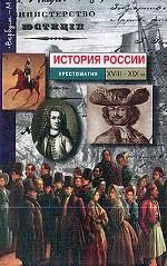 История России ХVII-ХIХ веков
