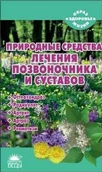 Природные средства лечения позвоночника и суставов