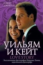 Уильям и Кейт. Love Story