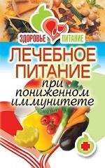 Читать Лечебное питание при пониженном иммунитете