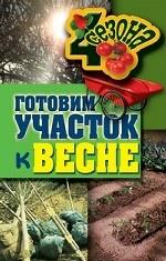 Максим Сергеевич Жмакин. Готовим участок к весне