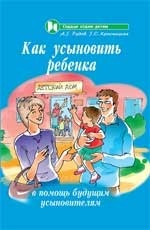 Как усыновить ребенка: в помощь будущим усыновителям