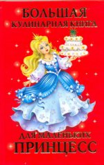 Скачать Большая кулинарная книга для маленьких принцесс бесплатно