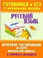 Русский язык. Итоговое тестирование за курс начальной школы в формате экзамена