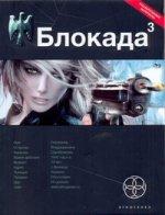 Блокада-3 Война в Зазеркалье