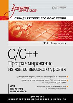 Программирование на языке высокого уровня. С/С++