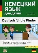 Немецкий язык для детей. Книга для чтения на немецком языке в начальной и средней школе