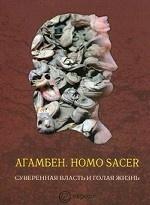 Скачать Homo sacer. Суверенная власть и голая жизнь бесплатно