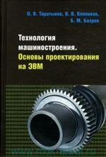 Технология машиностроения. Основы проектирования на ЭВМ. Учебное пособие