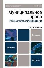 Муниципальное право РФ. Учебник для бакалавров