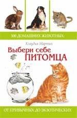 Выбери себе питомца: 300 домашних животных
