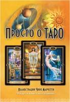 Просто о Таро (комплект книга+карты)