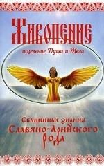 Живопение - исцеление Души и Тела. Священные знания Славяно-Арийского Рода
