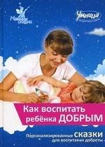 Как воспитать ребенка добрым 5011