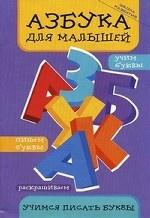 Азбука для малышей: учимся писать буквы