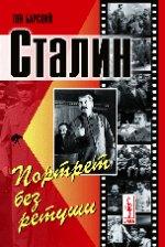 Сталин: Портрет без ретуши