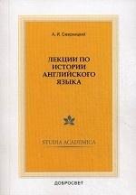 Лекции по истории английского языка. - 4-е изд