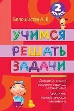 Анна Витальевна Белошистая. Учимся решать задачи. 2 класс
